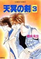 天冥の剣 3 ハイスクール・オーラバスター (ハイスクール・オーラバスターシリーズ) (コバルト文庫) - 若木 未生, 杜 真琴