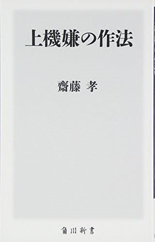 上機嫌の作法 (角川oneテーマ21)の詳細を見る