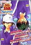 テニスの王子様 RUSH&DREAM! PS2版 (Vジャンプブックス―ゲームシリーズ)