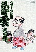 浮浪雲〈6〉遠の巻 (1976年) (ビッグコミックス) - ジョージ秋山