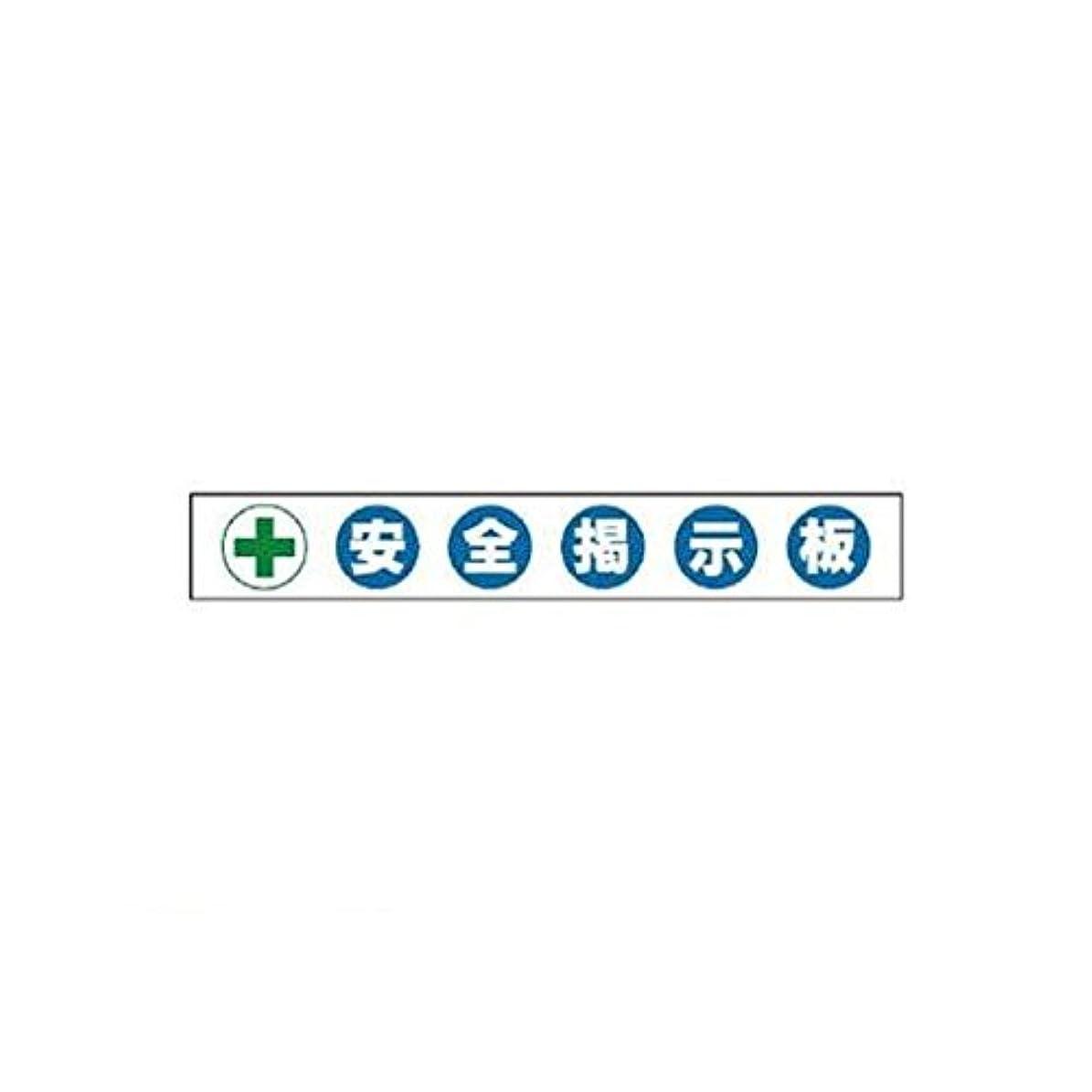 なるキャップ警官FN60846 安全掲示板組合せ型部品【A】 緑十字安全掲示板 120×800