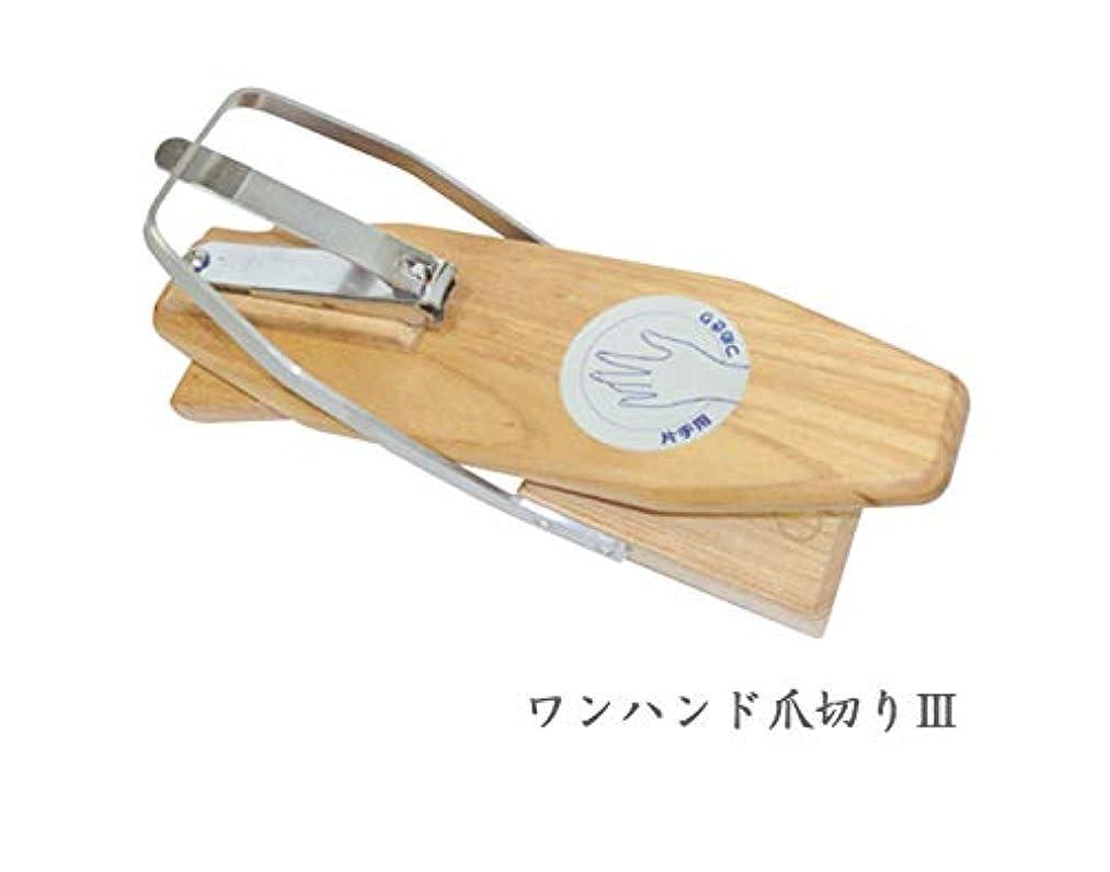 肥沃な特異な毎回ワンハンド爪切り3 ウカイ利器 爪切り