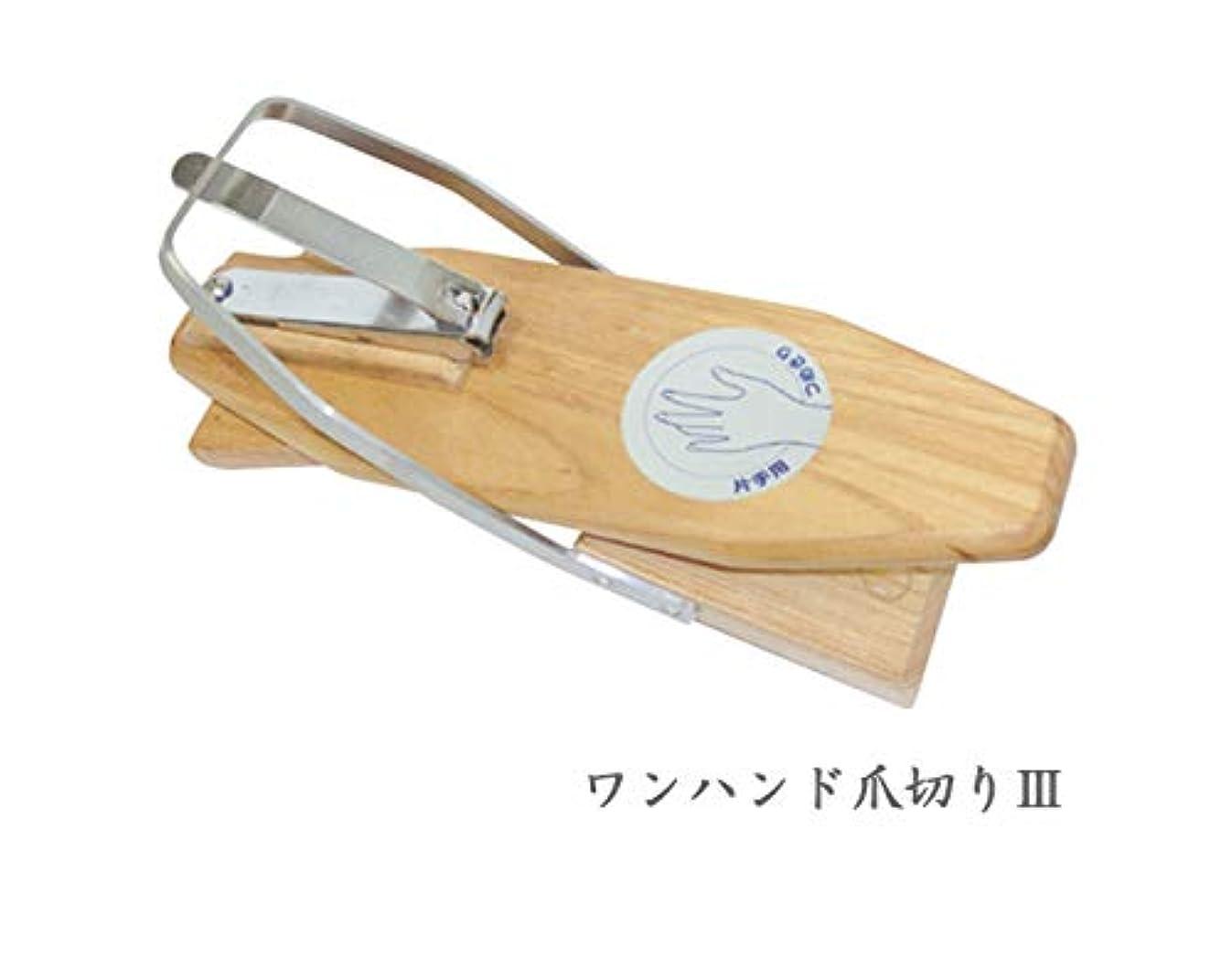 交流するバイオリニスト肉屋ワンハンド爪切り3 ウカイ利器 爪切り