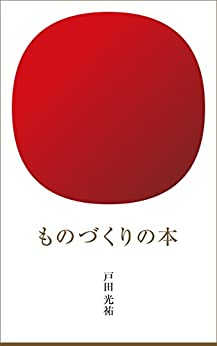 [戸田 光祐]のものづくりの本