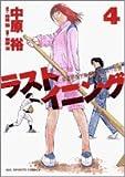 ラストイニング (4) (ビッグコミックス)