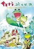 サヨナラ、みどりが池-飛べ!凧グライダー!!-[ASBY-2944][DVD]