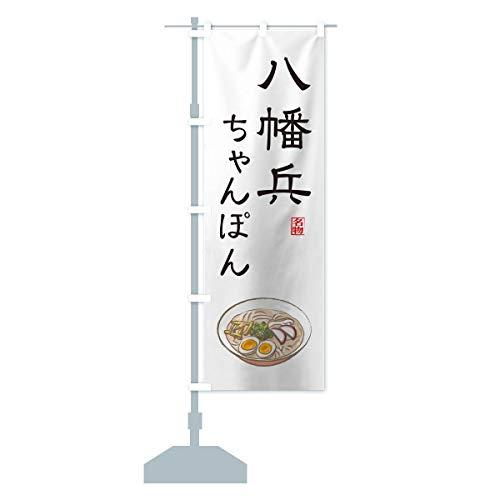 八幡兵ちゃんぽん のぼり旗(レギュラー60x180cm 左チチ 標準)