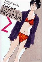 Short Program 2 - Mitsuru Adachi masterpiece Short Works (Shonen Sunday Comics) (2005) ISBN: 4091278728 [Japanese Import]