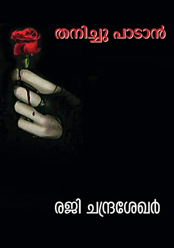 Thanichu Padan (Malayalam Love Poems Book 1) (Malayalam Edition)