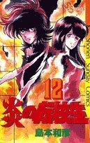 炎の転校生 (12) (少年サンデーコミックス)