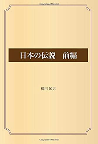 日本の伝説 前編