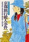 リレー・ミステリー 京都旅行殺人事件 (集英社文庫)