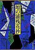 壇の浦残花抄 (集英社文庫)