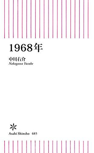 1968年 (朝日新書) | 中川 右介 | 社会・政治 | Kindleストア | Amazon