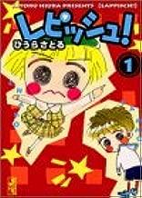 レピッシュ! (1) (講談社漫画文庫)