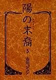 陽の末裔 3 (コミックス)