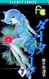 ダークグリーン (7) (フラワーコミックス)