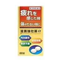 【第3類医薬品】滋養強壮薬α 60錠 ×5