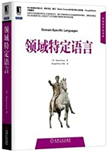 Domain Specific Language(Chinese Edition)