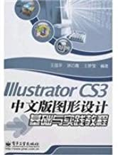 Illustrator CS3 Chinese version Graphic Design Basics tutorial and practice of Electronic Industry Press