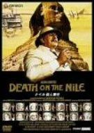 ナイル殺人事件 [DVD]