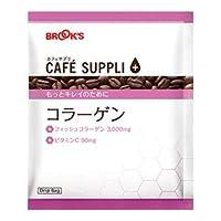 ブルックス ドリップバッグ カフェサプリ コラーゲン 31袋 コーヒー 珈琲 BROOK'S ビタミンC