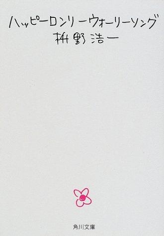 ハッピーロンリーウォーリーソング (角川文庫)の詳細を見る