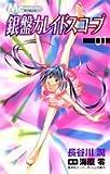 銀盤カレイドスコープ 1 (マーガレットコミックス)