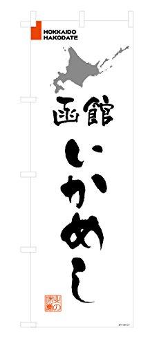 デザインのぼりショップ のぼり旗 2本セット 函館いかめし 専用ポール付 レギュラーサイズ(600×1800) 標準左チチテープ AAH212
