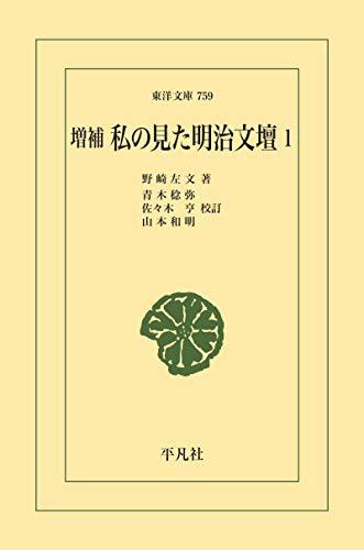 増補 私の見た明治文壇 1 (東洋文庫0759)