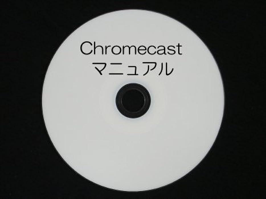 シャーカトリック教徒優雅Chromecast マニュアル(CD版)