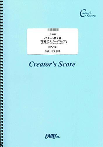 ノクターン第4番「早春のスノードロップ」(Nocturne no.4 Early Spring Snowdrops ) ピアノソロ/川又京子 (LCS198)[クリエイターズ スコア]