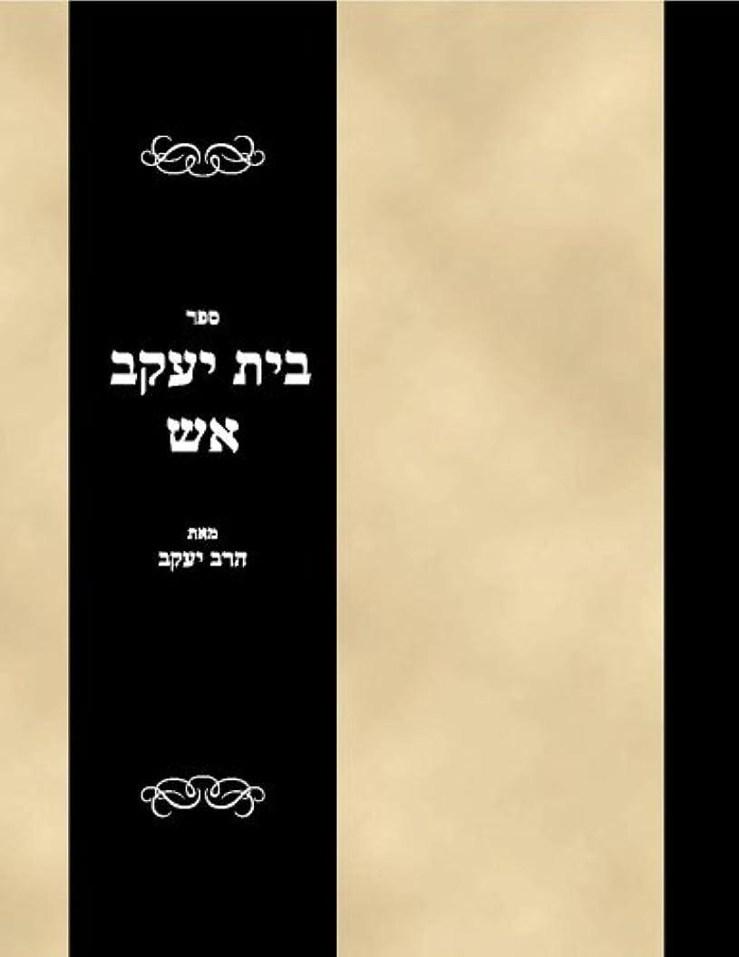 インカ帝国何もないフラグラントSefer Bais Yaakov Aish