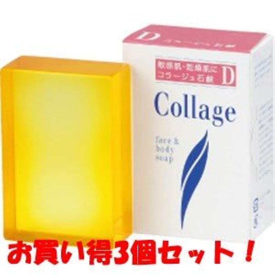 驚き解凍する、雪解け、霜解け図書館(持田ヘルスケア)コラージュD乾性肌用石鹸 100g(お買い得3個セット)