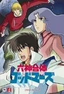 六神合体ゴッドマーズ DVD-BOX II