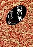 悪の華 (集英社文庫)