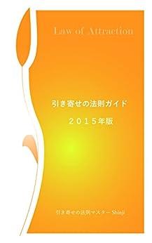 [Shinji]の引き寄せの法則ガイド 2015年版