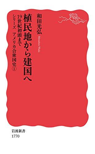 植民地から建国へ 19世紀初頭まで (岩波新書)