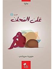 كتاب على المحك 2  للمؤلف صورية مروشي
