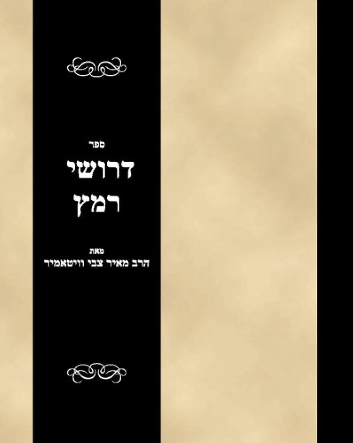 復活するトリクル仮定Sefer Derush Ramatz