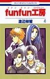Funfun工房 第4巻 (花とゆめCOMICS)