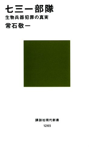 七三一部隊 生物兵器犯罪の真実 (講談社現代新書)