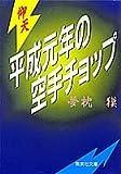 仰天・平成元年の空手チョップ (集英社文庫)