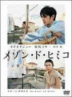 メゾン・ド・ヒミコ 通常版 [DVD]の詳細を見る