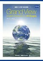 Grand View English Grammar in 48 Stages―基礎からの新々総合英語 48グランド英文法