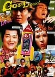 「水10!」ワンナイR&R Vol.6 [DVD]