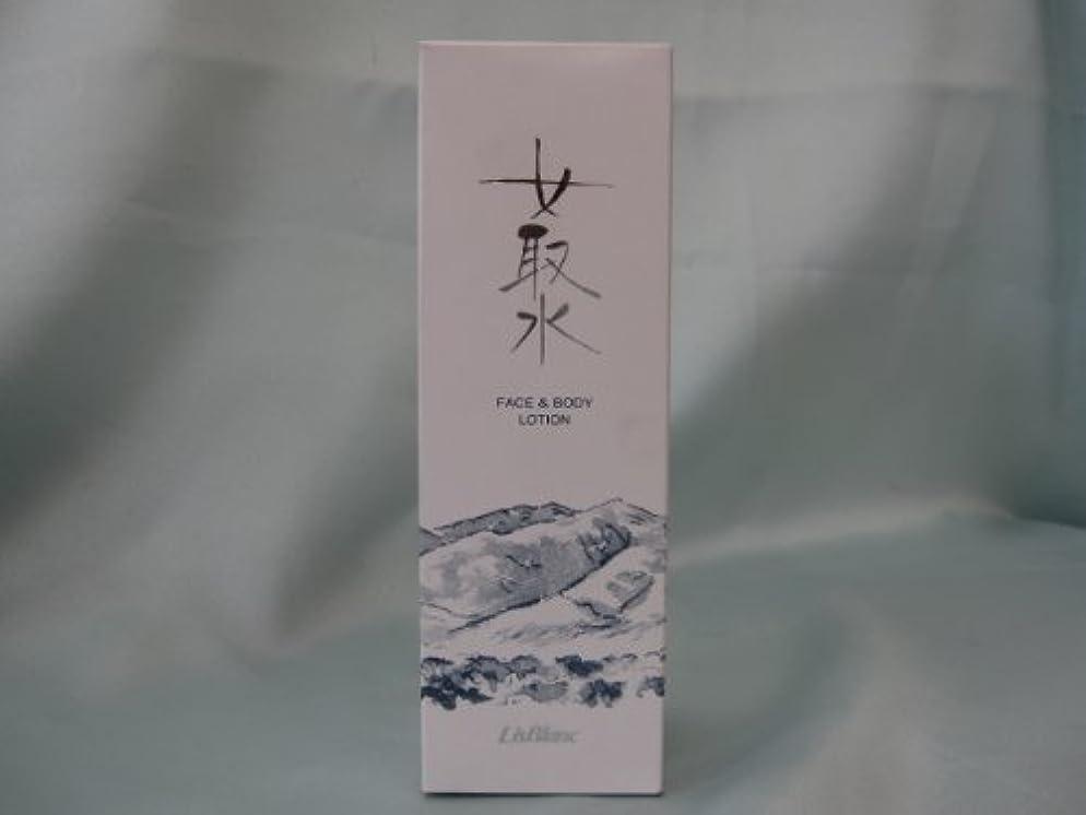 意味のある空いている累計リスブラン 女取水 めとりすい 400mL 全身用化粧水