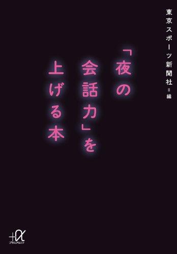 「夜の会話力」を上げる本 (講談社+α文庫)