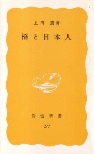 橋と日本人 (1984年) (岩波新書)