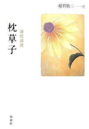 現代語訳 枕草子 (現代語訳学燈文庫)